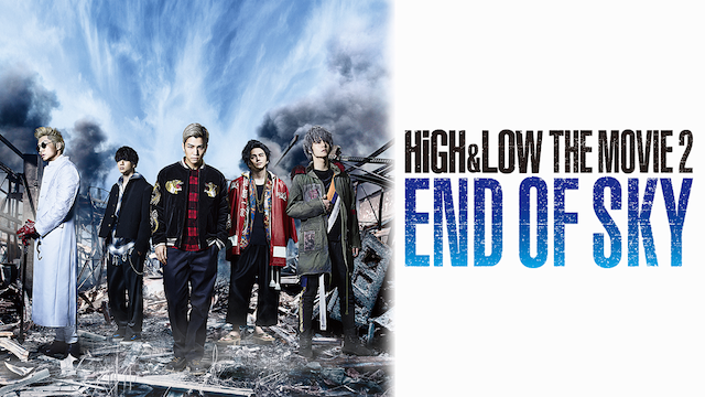 HiGH & LOW THE MOVIE 2/END OF SKYの動画 - HiGH & LOW THE MIGHTY WARRIORS