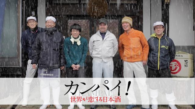 カンパイ! 世界が恋する日本酒 動画