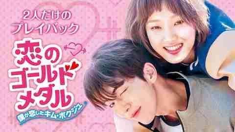 【韓流】2人だけのプレイバック 「恋のゴールドメダル~僕が恋したキム・ボクジュ~」