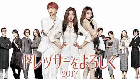 【韓流】ドレッサーをよろしく2017