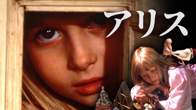 アリス(1988)の動画 - アリス・イン・ワンダーランド/時間の旅