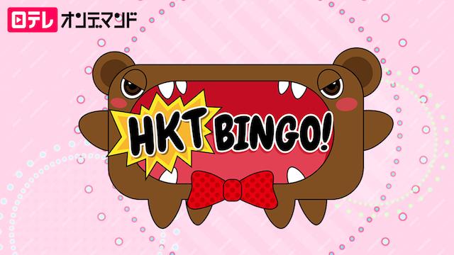 HKTBINGO! 動画
