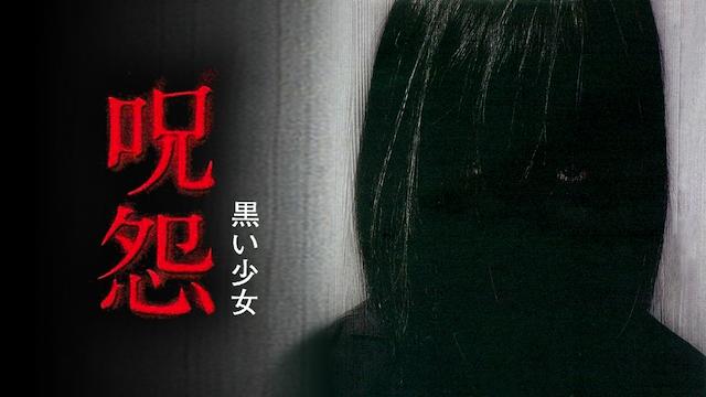 呪怨 黒い少女の動画 - 呪怨 (オリジナルビデオ版)
