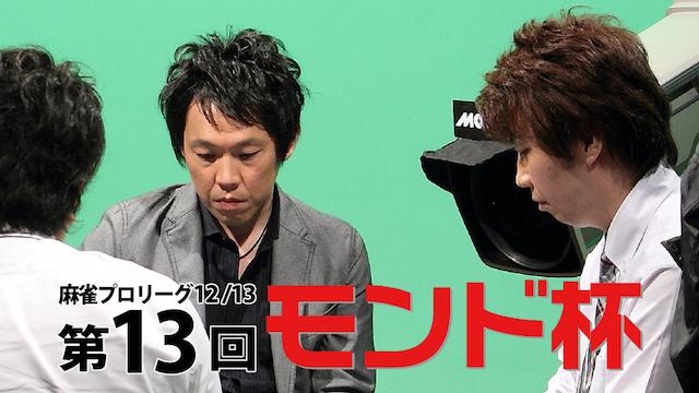 モンド麻雀プロリーグ 12/13 第13回モンド杯の動画 - モンド麻雀プロリーグ 特別解説Ver.