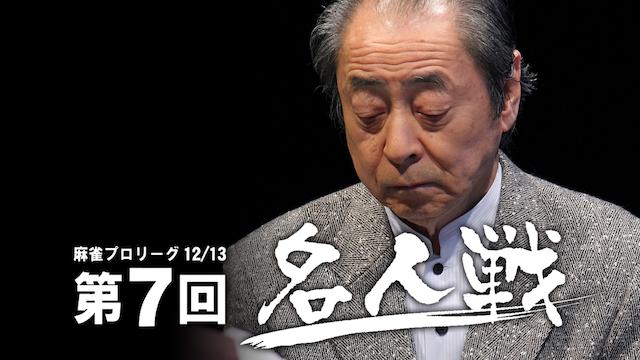 モンド麻雀プロリーグ 12/13 第7回名人戦の動画 - モンド麻雀プロリーグ 特別解説Ver.