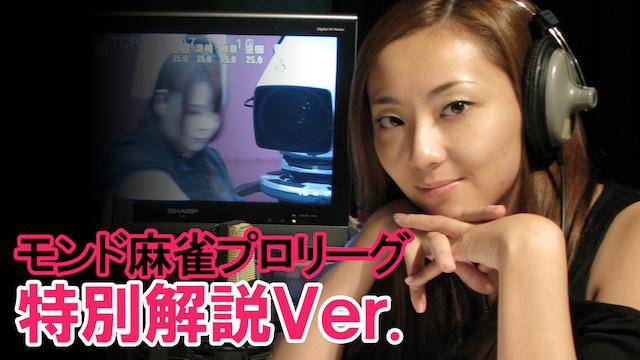モンド麻雀プロリーグ 特別解説Ver.の動画 - モンド麻雀プロリーグ 15/16 第10回名人戦