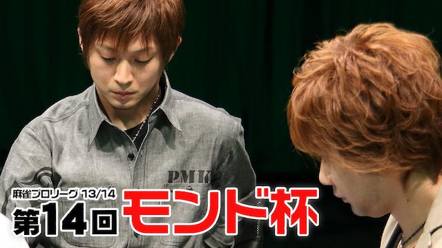 モンド麻雀プロリーグ13/14 第14回モンド杯の動画 - モンド麻雀プロリーグ 特別解説Ver.