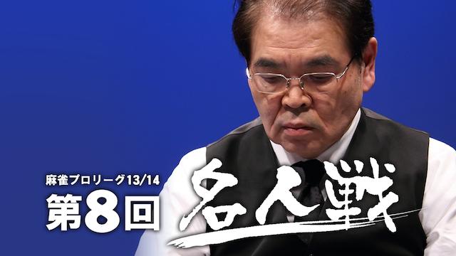 モンド麻雀プロリーグ13/14 第8回名人戦の動画 - モンド麻雀プロリーグ 特別解説Ver.