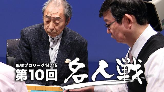 モンド麻雀プロリーグ 15/16 第10回名人戦 動画