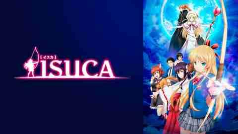 【アニメ 映画 おすすめ】ISUCA-イスカ-
