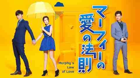 【韓流】マーフィーの愛の法則