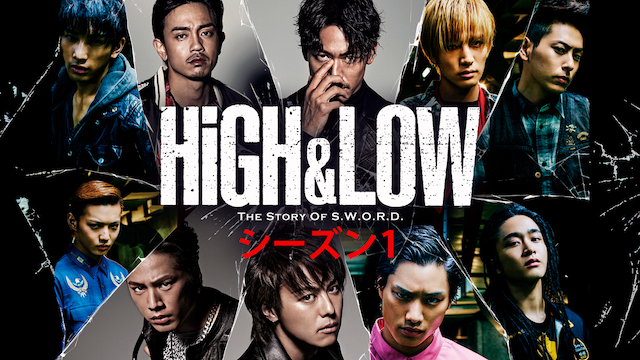 HiGH & LOW SEASON1の動画 - HiGH & LOW THE MIGHTY WARRIORS