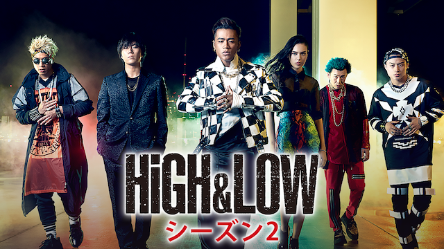 HiGH & LOW SEASON2の動画 - HiGH & LOW THE MIGHTY WARRIORS