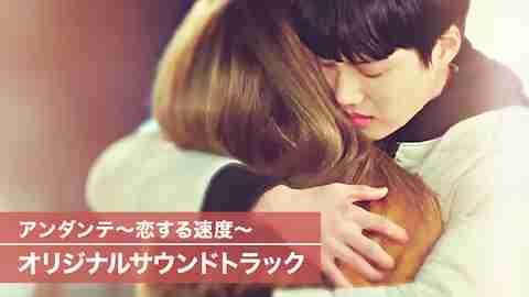 【韓流】アンダンテ~恋する速度~オリジナルサウンドトラック