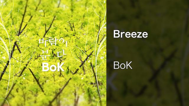 【MV】Breeze/BoKの動画 - 【MV】What to eat/BoK