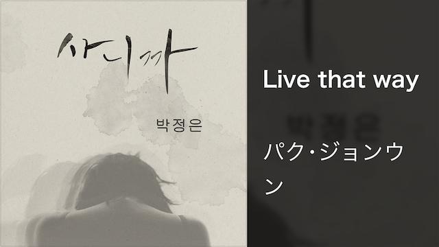 【MV】Live that way/パク・ジョンウン 動画