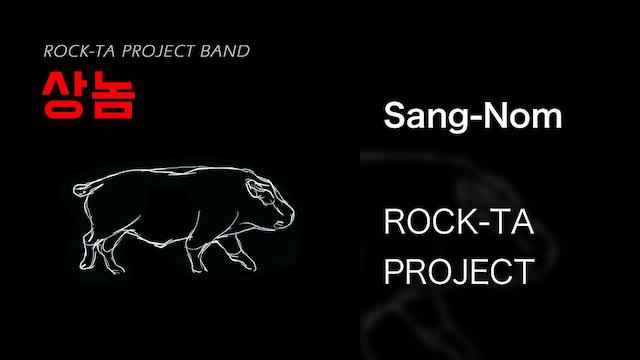 【MV】Sang-Nom/ROCK-TA PROJECT BANDの動画 - 【MV】NEW START/ROCK-TA PROJECT BAND