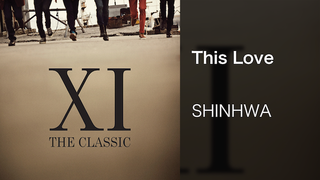【MV】This Love/SHINHWA(神話)の動画 - 【MV】TAXI /Mイ・ミヌ(神話)