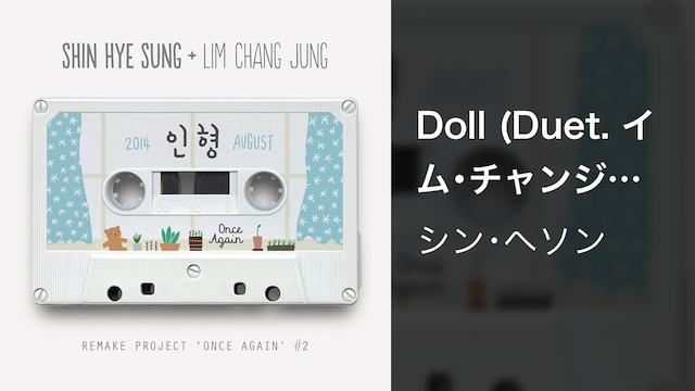 【MV】Doll (Duet. イム・チャンジョン)/シン・ヘソン(神話)の動画 - 【MV】TAXI /Mイ・ミヌ(神話)