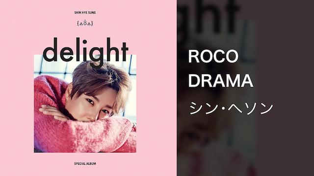 【MV】ROCO DRAMA/シン・ヘソン(神話) 動画
