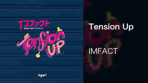 【韓流】Tension Up/IMFACT