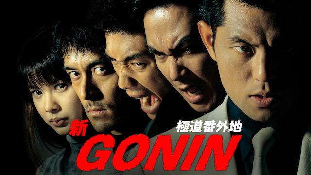 新GONIN 1 極道番外地の動画 - GONIN2