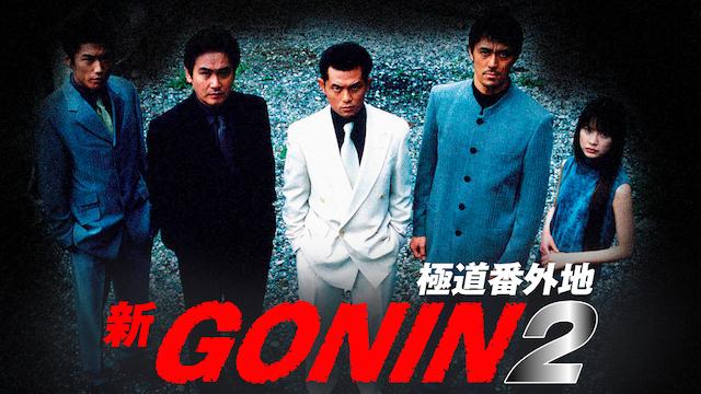 新GONIN 2 極道番街地の動画 - GONIN2