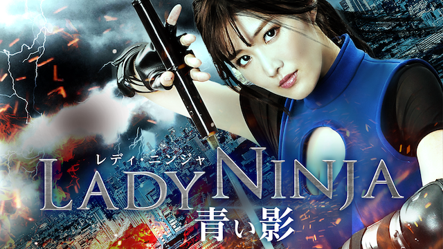 LADY NINJA~青い影~ 動画