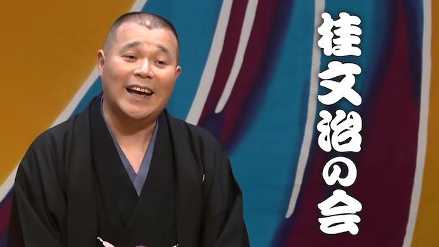 桂文治の会(2017年9月9日) 動画