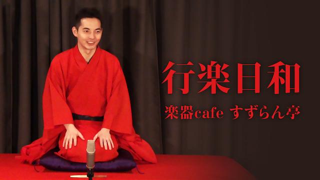 行楽日和~楽器cafeすずらん亭~ 動画