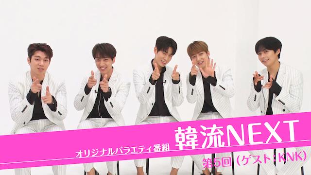 韓流NEXT 第5回 (ゲスト:KNK)の動画 - 韓流NEXT 第4回 (ゲスト:A.C.E)