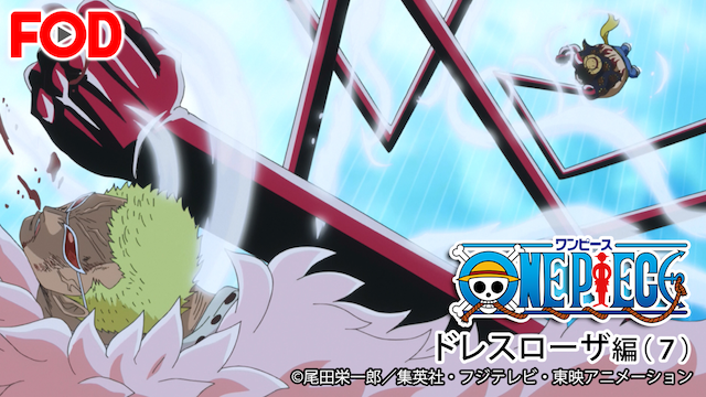 ONE PIECE ワンピース 17thシーズン ドレスローザ編(7) | 無料動画