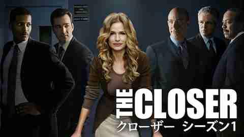 【海外 ドラマ 無料】クローザー シーズン1