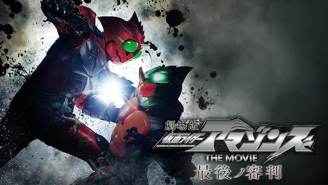 仮面ライダーアマゾンズ THE MOVIE 最後ノ審判の動画 - 仮面ライダーアマゾンズ SEASON2