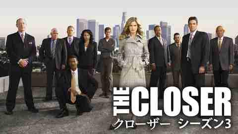 【海外 ドラマ 無料】クローザー シーズン3