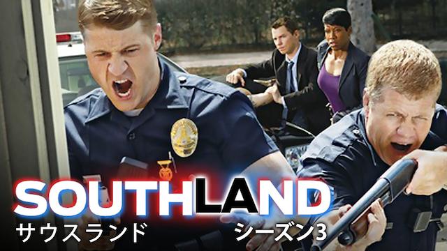 サウスランド シーズン3の動画 - サウスランド シーズン1