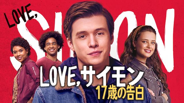 Love,サイモン 17歳の告白 動画