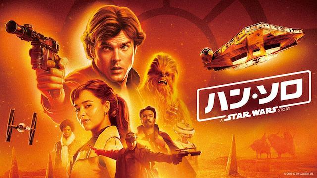 ハン・ソロ/スター・ウォーズ・ストーリーの動画 - スター・ウォーズ エピソード5 /帝国の逆襲