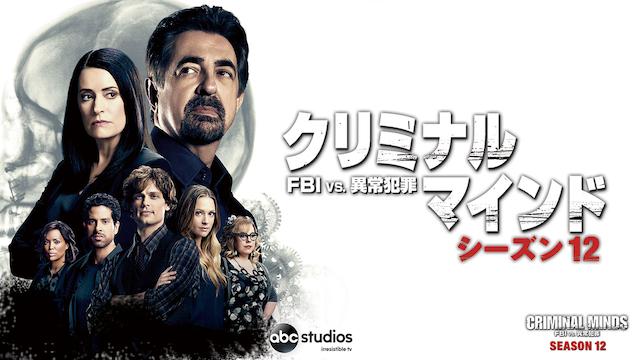 クリミナル・マインド/FBI vs. 異常犯罪 シーズン12 動画