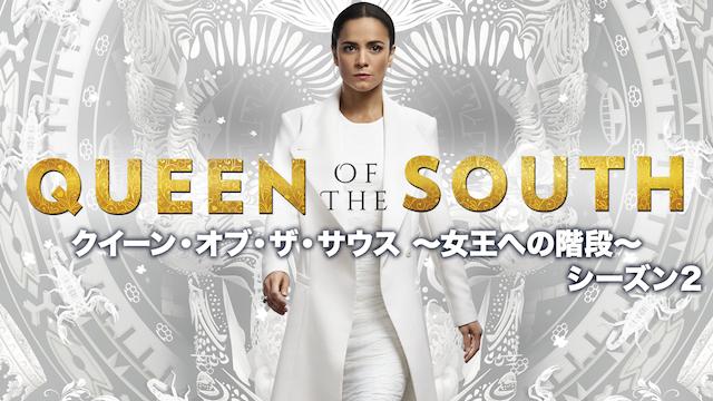 クイーン・オブ・ザ・サウス~女王への階段~ シーズン2 動画