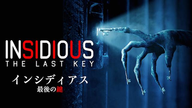 インシディアス 最後の鍵の動画 - インシディアス