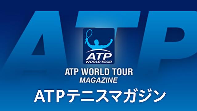 ATPテニスマガジン 動画