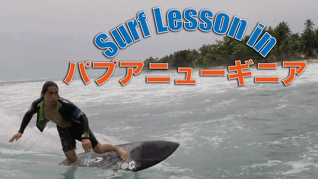 Surf Lesson in パプアニューギニア 動画