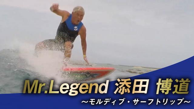 Mr.Legend 添田博道 ~モルディブ・サーフトリップ~ 動画
