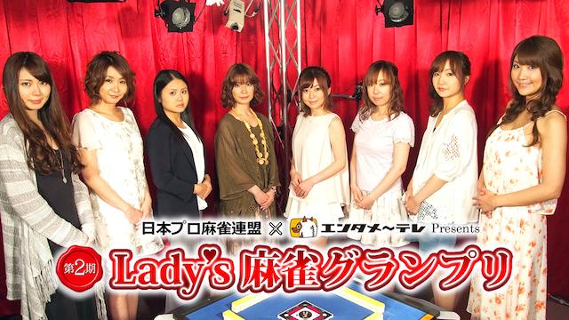Lady's 麻雀グランプリ 第2期の動画 - Lady's麻雀グランプリ