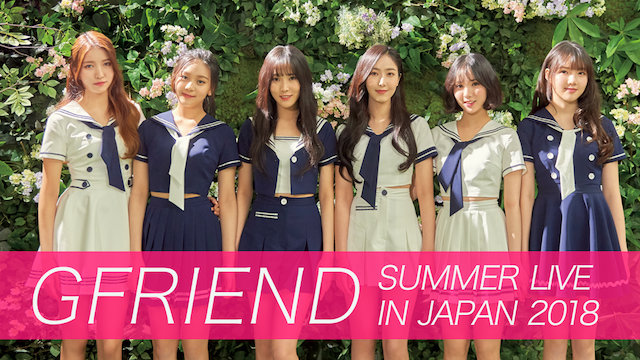 GFRIEND SUMMER LIVE IN JAPAN 2018 動画