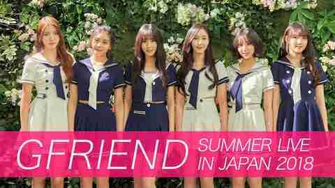 【韓流】GFRIEND SUMMER LIVE IN JAPAN 2018