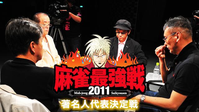 麻雀最強戦2011 著名人代表決定戦の動画 - 麻雀最強戦 2015