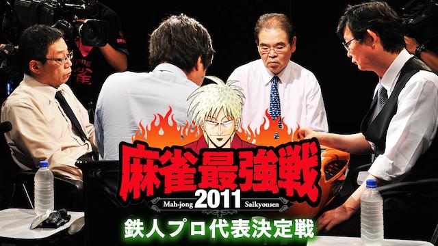 麻雀最強戦2011 鉄人プロ代表決定戦の動画 - 麻雀最強戦2011 ファイナル