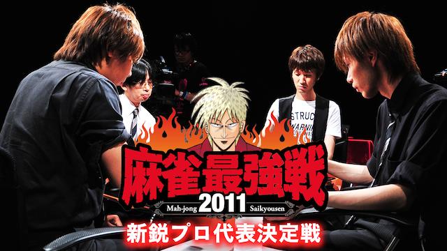 麻雀最強戦2011 新鋭プロ代表決定戦の動画 - 麻雀最強戦 2015